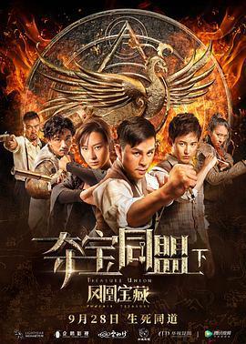 夺宝同盟之凤凰宝藏海报