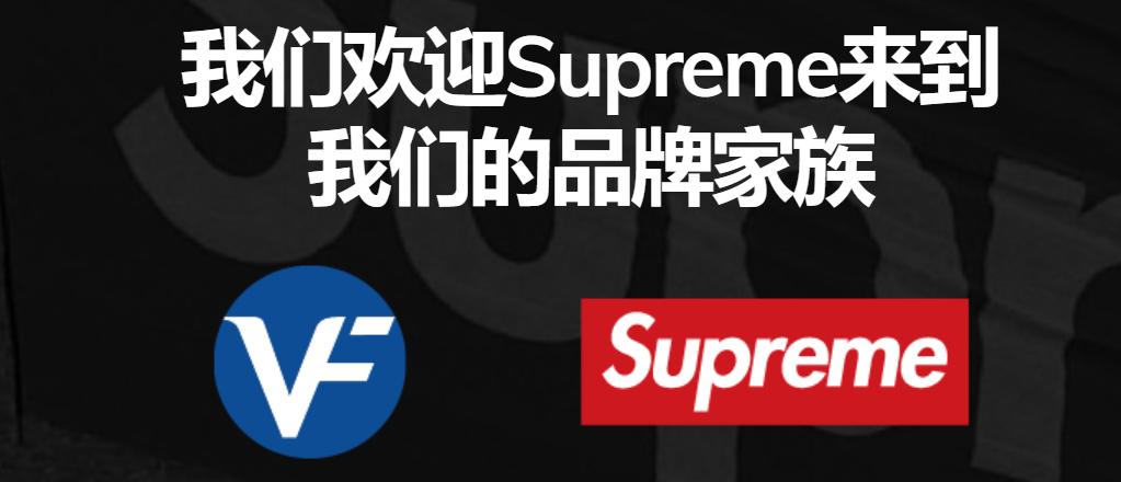 这个公司豪掷140亿收购Supreme,却被人狂喷垃圾…